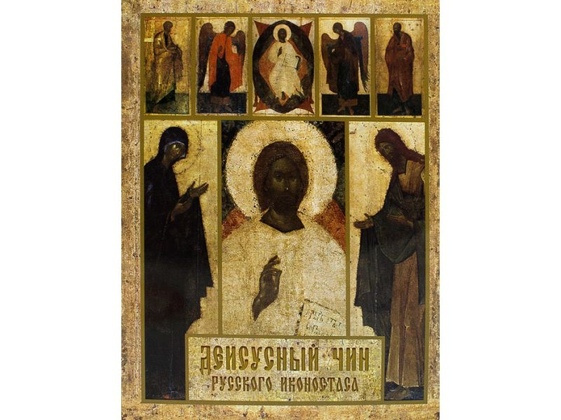 The deesis in the russian iconostasis, pg. 162 russian language