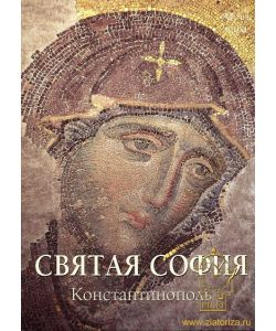 St. Sophia. Constantinople pag.119