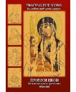 Tracing The Icons byzantine and greek images, 72 pg